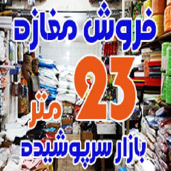 فروش مغازه 23 متر در بازار ارومیه