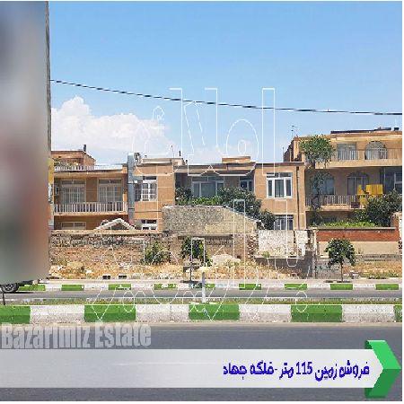 فروش زمین 115 متردر فلکه جهاد ارومیه