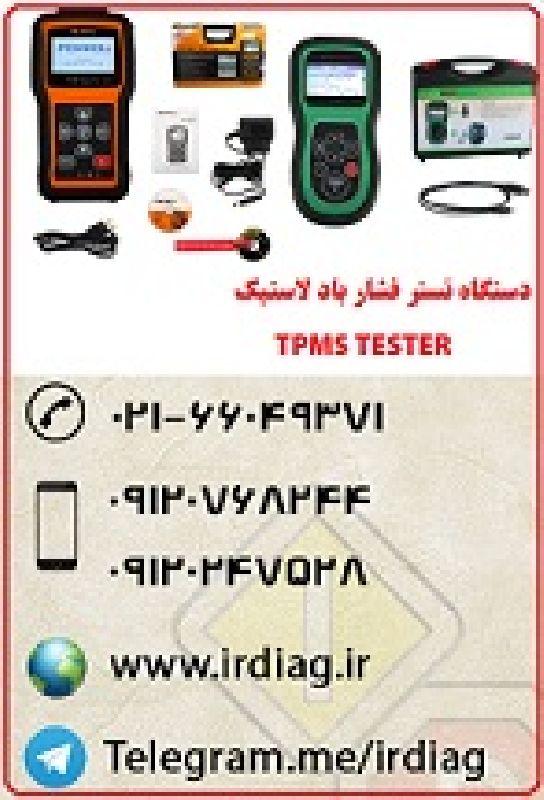 دیاگ فشار باد لاستیک  TPMS