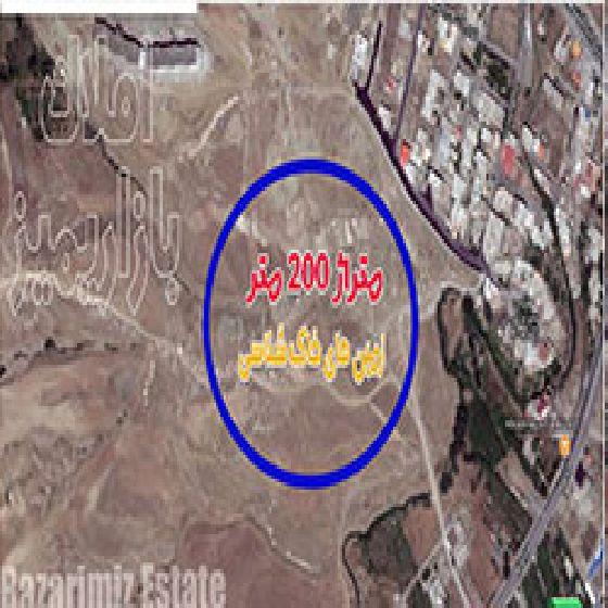 فروش  فوری زمین 200 متر جاده بند (زمین های خاک شناسی) ارومیه
