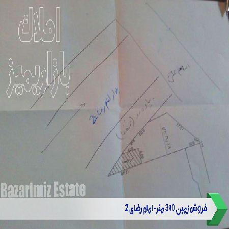 فروش زمین 390متر امام رضای 2 ارومیه