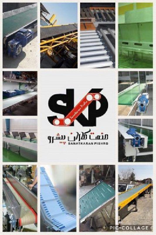 صنعت کاران پیشرو ؛ تولید کننده انواع ماشین الات صنعتی