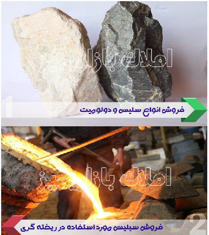 فروش  انواع سیلیس و دولومیت از معدن ارومیه