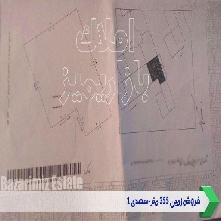 فروش زمین355 مترخیابان سعدی1 ارومیه