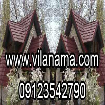 پوشش سقف شیبدار، طراحی سقف شیبدار، اجرای سقف شیبدار
