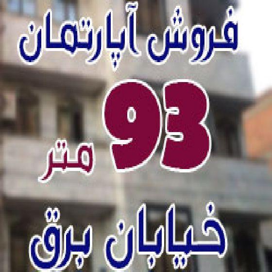 فروش آپارتمان 93 متری در خیابان برق ارومیه