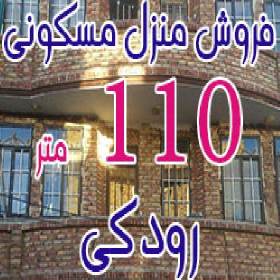 فروش منزل مسکونی 110 متر در خیابان رودکی ارومیه