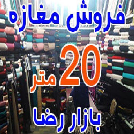 فروش مغازه 20 متر بازار رضا ارومیه