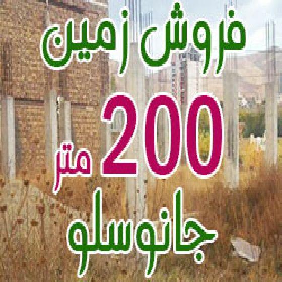 فروش زمین 200 متر در جانوسلو ارومیه
