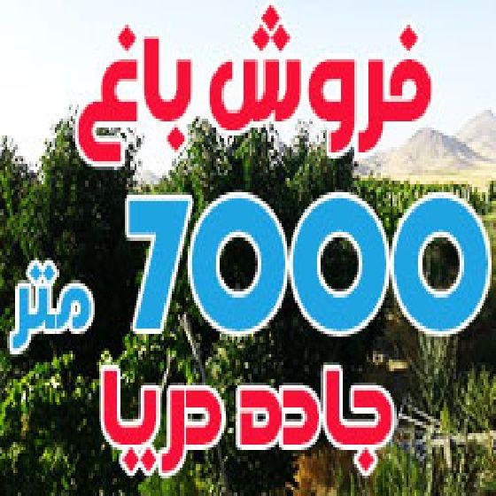 فروش باغ 7000 متر در جاده دریا در ارومیه