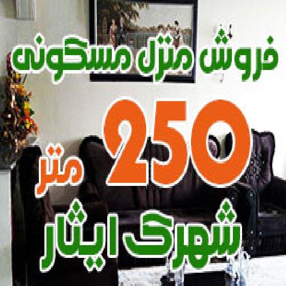 فروش منزل مسکونی 250 متر در شهرک ایثار ارومیه