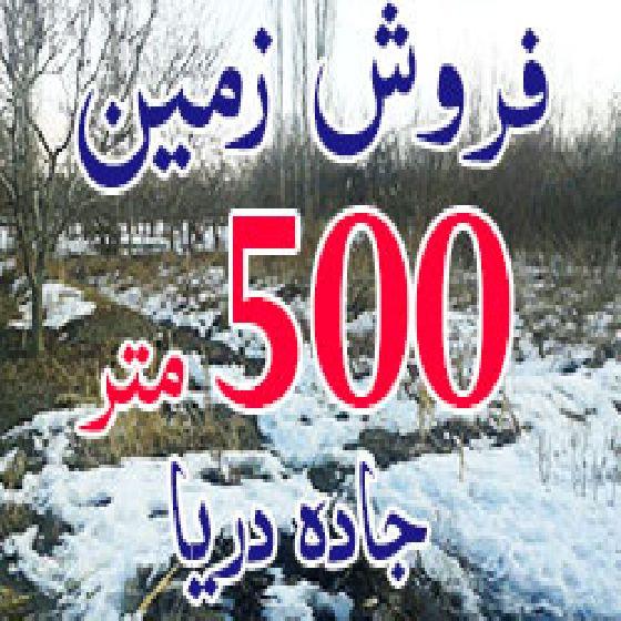 فروش زمین 500 متر در جاده دریا ارومیه
