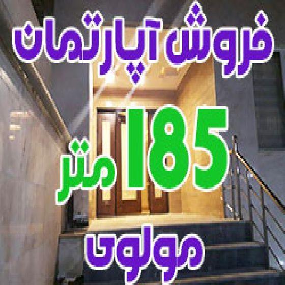 فروش آپارتمان 185 متر خیابان مولوی 1 ارومیه
