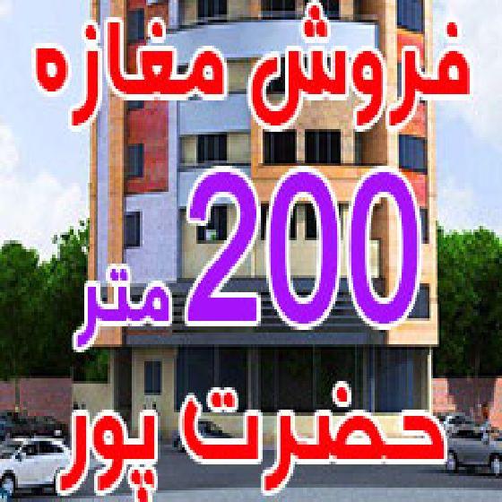 فروش مغازه 200 متری در خیابان حضرت پور ارومیه