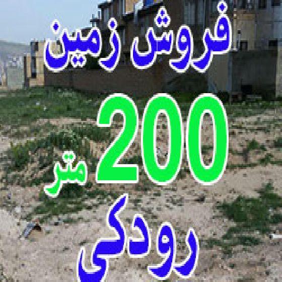 فروش زمین 200 متری در خیابان رودکی ارومیه