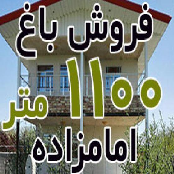 فروش باغ 1100 متر جاده امامزاده