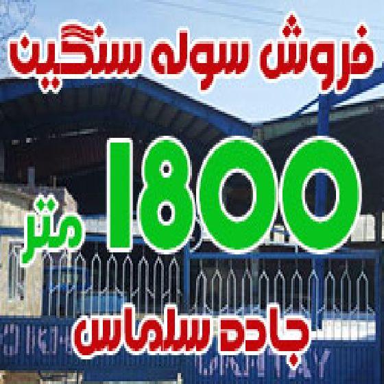 فروش سوله سنگین 1800 متر در جاده سلماس ارومیه