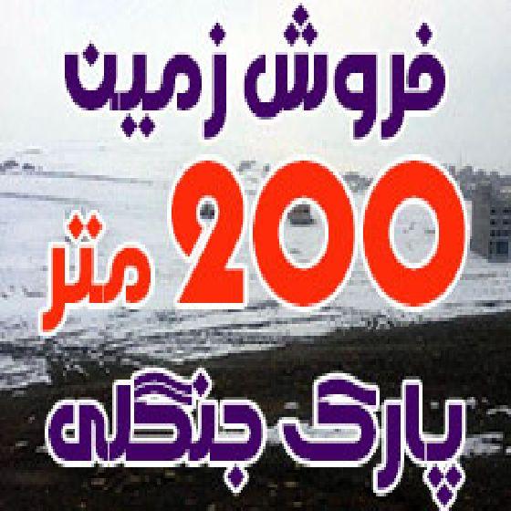 فروش زمین 200 متری در پارک جنگلی ارومیه