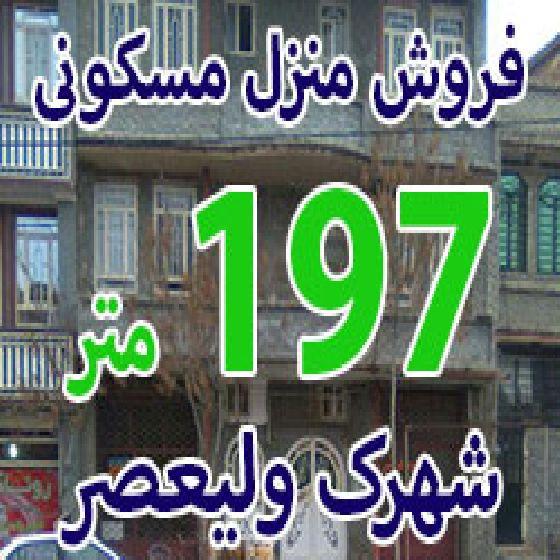 فروش منزل مسکونی 197 متر در شهرک ولیعصر ارومیه