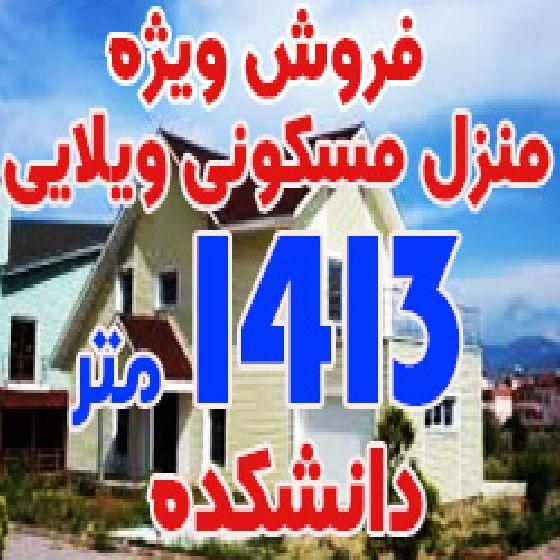 فروش ویژه منزل مسکونی ویلایی در دانشکده ارومیه