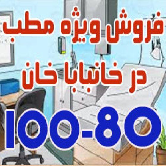 فروش ویژه مطب 80,90.100 متر در خانباباخان ارومیه