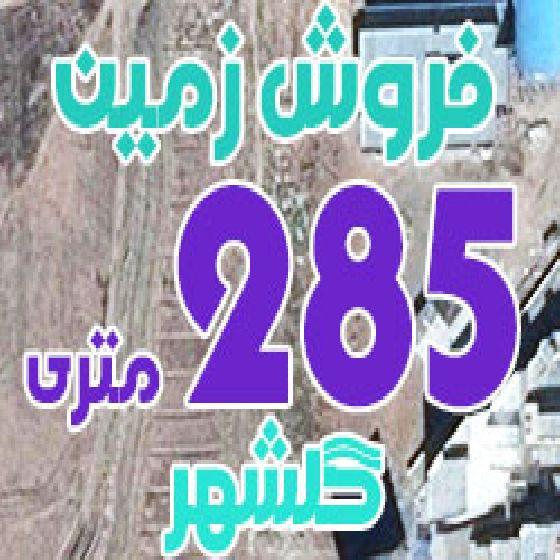 فروش زمین 285 متر در گلشهر ارومیه