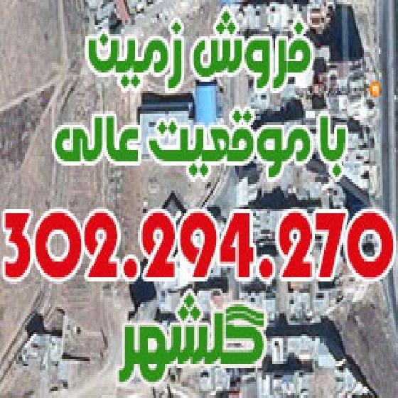 فروش زمین های 270،302،،294 متری در گلشهر ارومیه