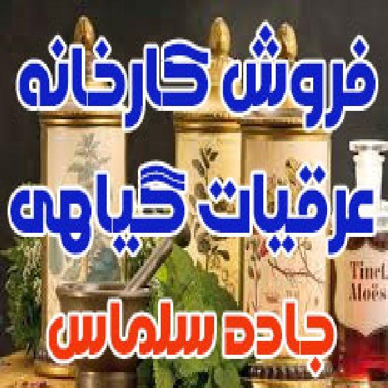 فروش کارخانه عرقیات گیاهی در جاده سلماس ارومیه
