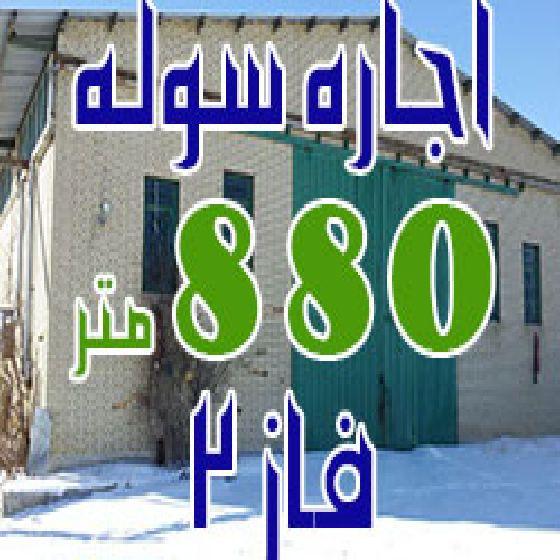 اجاره سوله 880 متر در شهرک صنعتی فاز 2