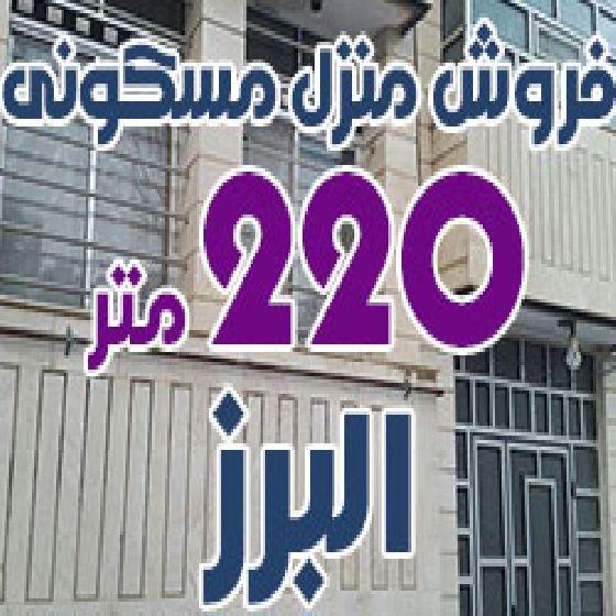 فروش منزل مسکونی 220 متر در خیابان البرز ارومیه