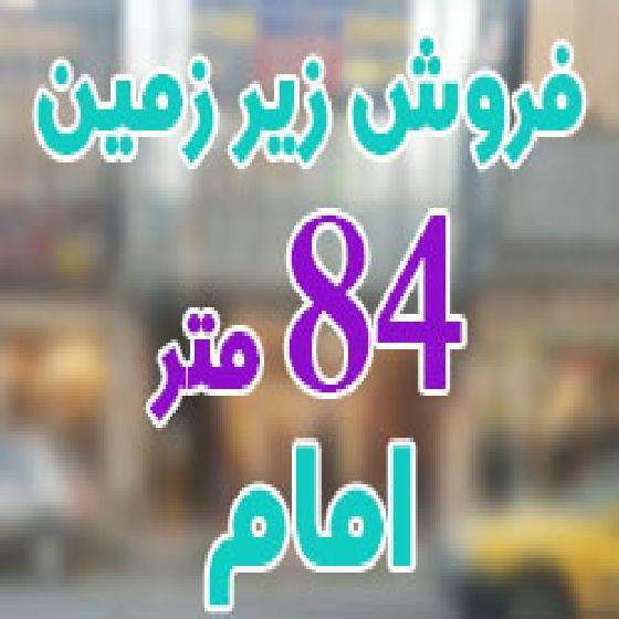 فروش زیرزمین 84 متر خیابان امام ارومیه