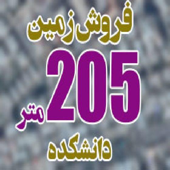 فروش زمین 205 متر در خیابان دانشکده ارومیه