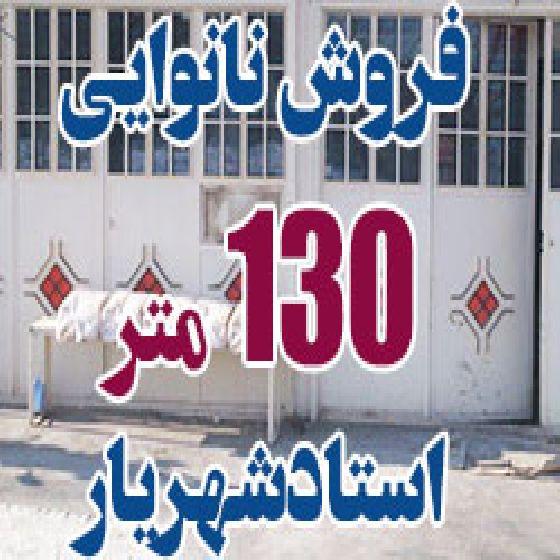 فروش مغازه 130 متری نانوایی در شهرک شهریار در ارومیه