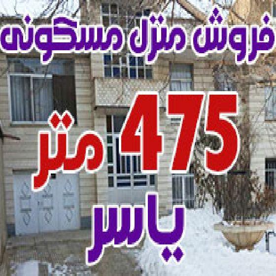 فروش منزل مسکونی 475 متر در خیابان یاسر ارومیه