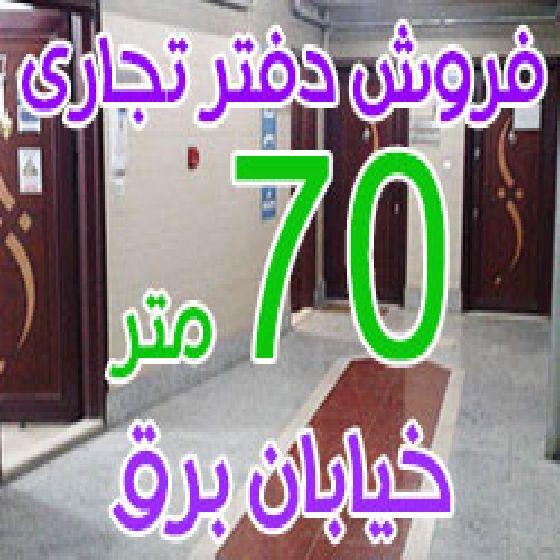 فروش دفتر تجاری 70 متر در خیابان برق ارومیه