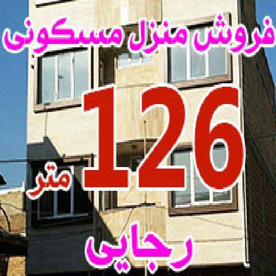 فروش منزل مسکونی 130 متر در بلوار رجایی در ارومیه