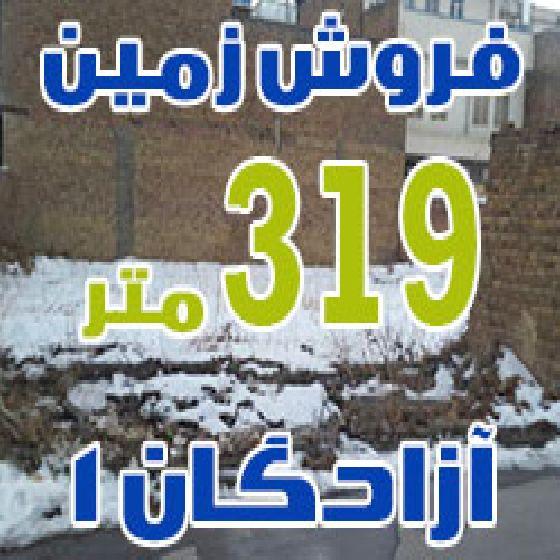 فروش زمین 320 متر در آزادگان1 در ارومیه