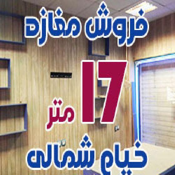 فروش مغازه 17 متری در خیام شمالی ارومیه