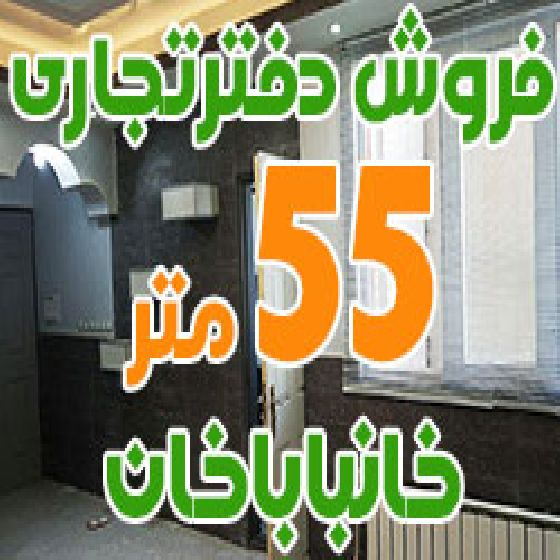 فروش دفتر تجاری 55 متر در خانباباخان ارومیه