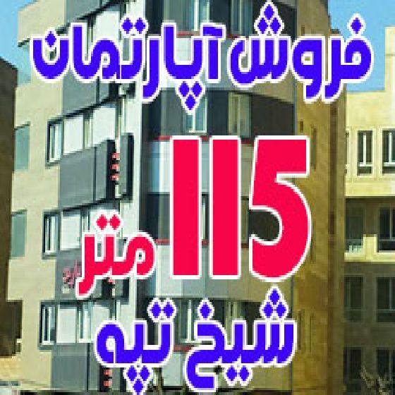 فروش آپارتمان 115 متر در خیابان شیخ تپه ارومیه
