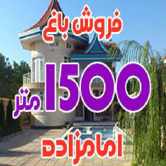 فروش باغ 1500 متر در جاده امامزاده ارومیه