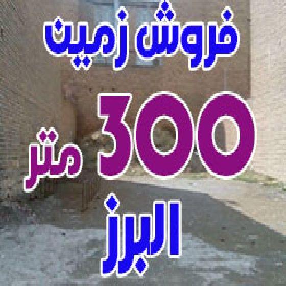 فروش زمین 300 متر در خیابان البرز ارومیه
