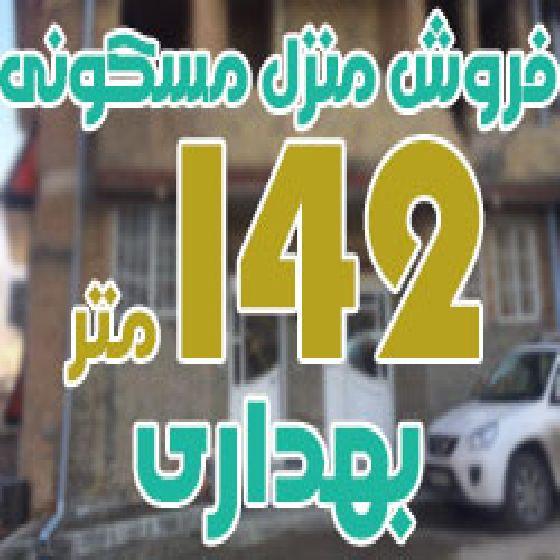 فروش منزل مسکونی 142 متر در خیابان بهداری ارومیه