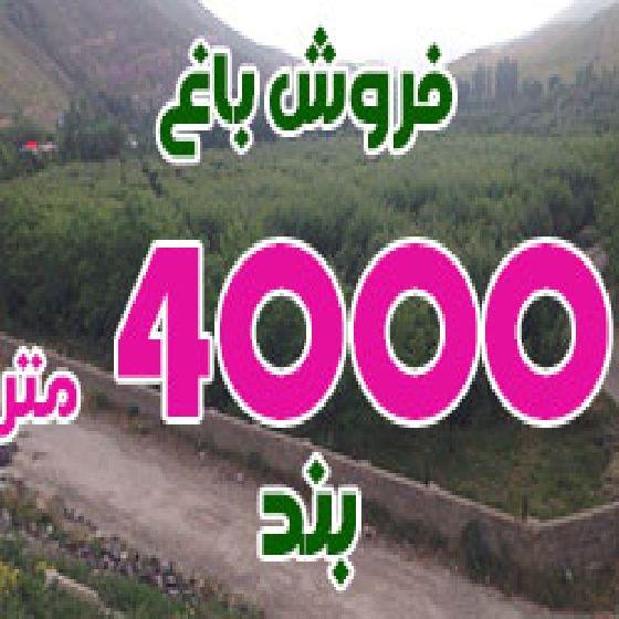 فروش باغ 4000 متر در بند ارومیه