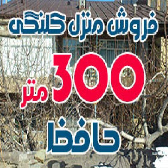فروش منزل کلنگی 300 متر در خیابان حافظ ارومیه