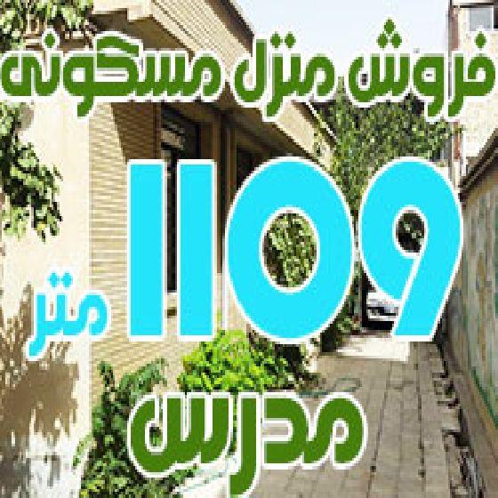 فروش منزل مسکونی 1109 متر در خیابان مدرس ارومیه