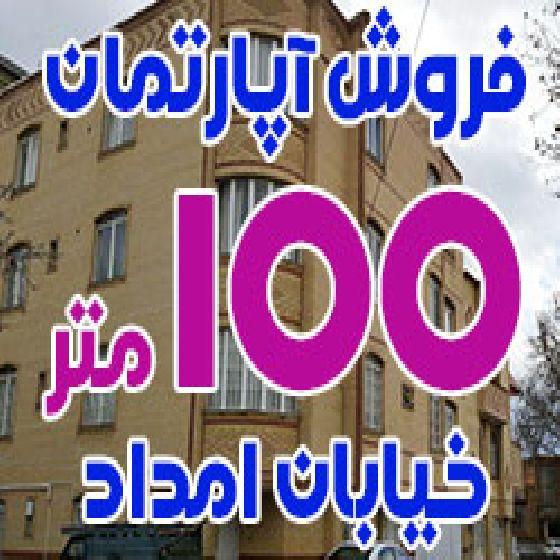 فروش آپارتمان در ارومیه,فروش آپارتمان 100 متری در ارومیه,فروش آپارتمان در خیابان امداد ارومیه,فروش آپارتمان 100 متری در خیابان امداد ارومیه