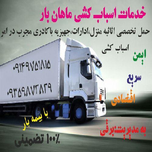 اتوبار حمل اثاثیه منزل در ارومیه(ماهان بار)