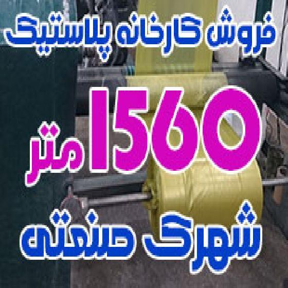 فروش کارخانه 1560 متر در شهرک صنعتی ارومیه
