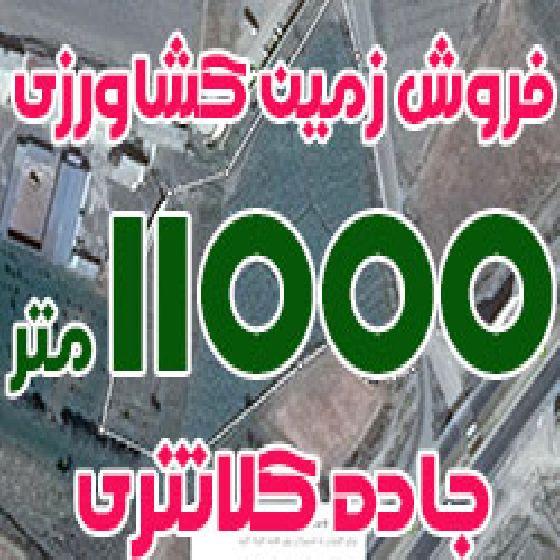 فروش زمین 11000 متر در جاده کلانتری